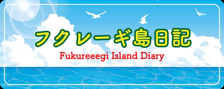 フクレーギ島日記